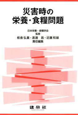 災害時の栄養・食糧問題-電子書籍