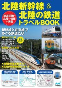 北陸新幹線&北陸の鉄道トラベルBOOK