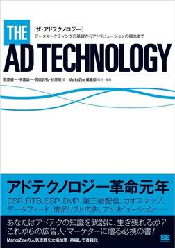 ザ・アドテクノロジー データマーケティングの基礎からアトリビューションの概念まで-電子書籍
