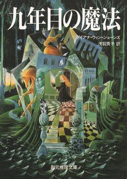九年目の魔法-電子書籍