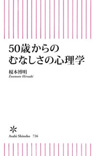 50歳からのむなしさの心理学(朝日新書)