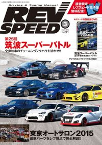 REV SPEED 2015年3月号
