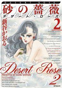砂の薔薇 デザート・ローズ 2