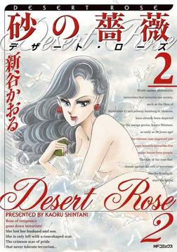 砂の薔薇 デザート・ローズ 2-電子書籍