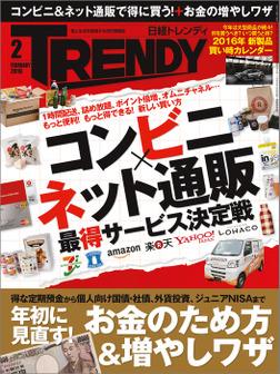 日経トレンディ 2016年 2月号 [雑誌]-電子書籍