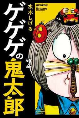 ゲゲゲの鬼太郎(2)-電子書籍