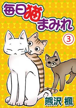 毎日猫まみれ3-電子書籍