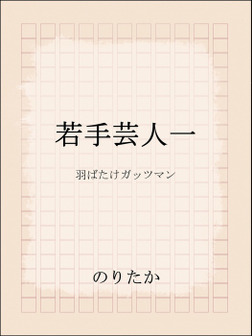 若手芸人一-電子書籍