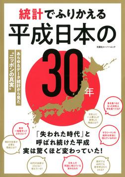 統計でふりかえる平成日本の30年-電子書籍