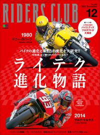 RIDERS CLUB No.488 2014年12月号