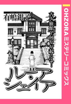 ルーア・シェイア 【単話売】-電子書籍