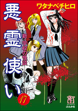 新・学校の怪談 悪霊使い(分冊版) 【第17話】-電子書籍