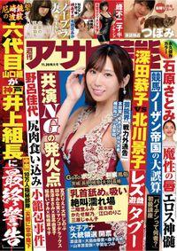 週刊アサヒ芸能 2020年11月26日号