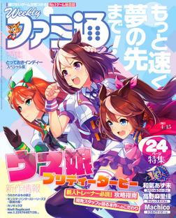 週刊ファミ通 2021年4月15日号【BOOK☆WALKER】-電子書籍