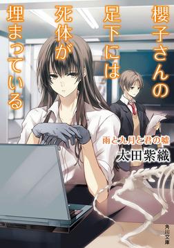 櫻子さんの足下には死体が埋まっている 雨と九月と君の嘘-電子書籍