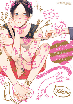 おいたが過ぎるわ子猫ちゃん 【電子限定おまけマンガ付】-電子書籍