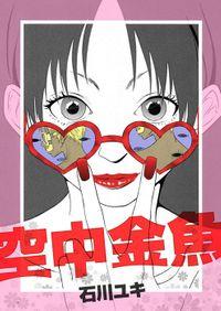 空中金魚(ROCKコミック)