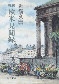 戦後 欧米見聞録-電子書籍