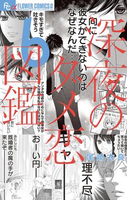 深夜のダメ恋図鑑(6)-電子書籍