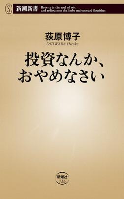 投資なんか、おやめなさい(新潮新書)-電子書籍
