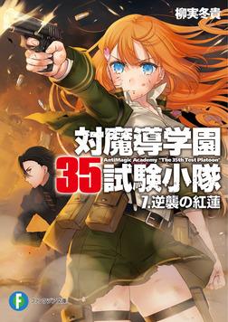 対魔導学園35試験小隊 7.逆襲の紅蓮-電子書籍