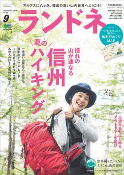 ランドネ 2017年9月号 No.91-電子書籍