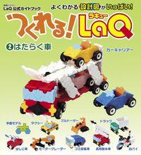 つくれる!LaQ(2)はたらく車