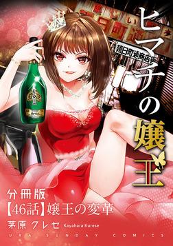ヒマチの嬢王【単話】(46)-電子書籍