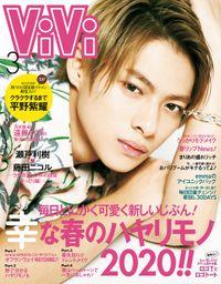 ViVi (ヴィヴィ) 2020年 3月号