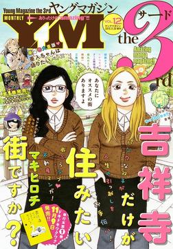 ヤングマガジン サード 2015年 Vol.12 [2015年11月6日発売]-電子書籍