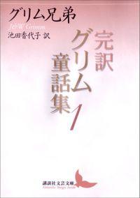 完訳グリム童話集1