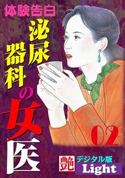泌尿器科の女医02-電子書籍