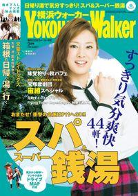 YokohamaWalker横浜ウォーカー 2014 9月号