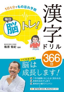 1日1分でもの忘れ予防 毎日脳トレ! 漢字ドリル366日-電子書籍