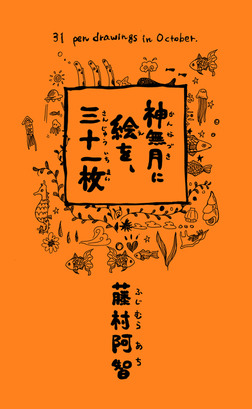 神無月に絵を、三十一枚-電子書籍