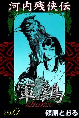 河内残侠伝 軍鶏 (1)-電子書籍