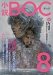 小説 BOC 8