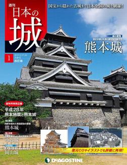 日本の城 改訂版 創刊号-電子書籍