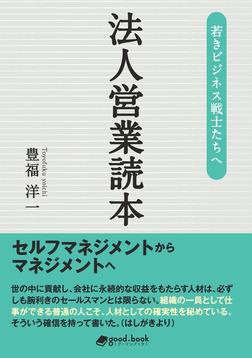 若きビジネス戦士たちへ 法人営業読本-電子書籍
