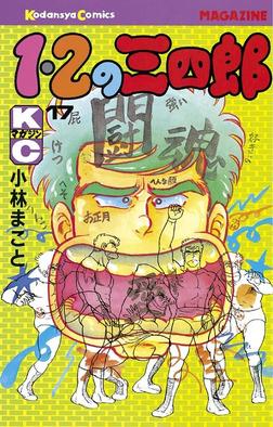 1・2の三四郎(17)-電子書籍