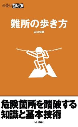 山登りABC 難所の歩き方-電子書籍