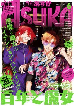 【電子版】月刊ASUKA 2021年6月号-電子書籍