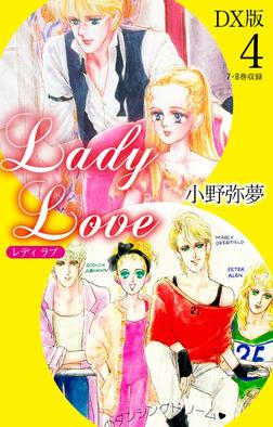 Lady Love DX版4-電子書籍
