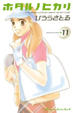 ホタルノヒカリ(11)-電子書籍