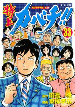 特上カバチ!! -カバチタレ!2-(33)-電子書籍