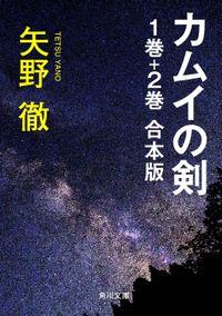 カムイの剣 1巻+2巻 合本版