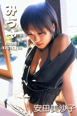 安田美沙子 「みちゃ Summer Vacation」-電子書籍