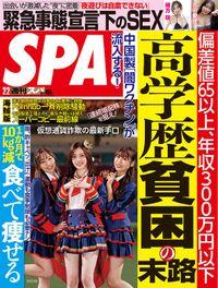 週刊SPA!(スパ)  2021年 2/2 号 [雑誌]