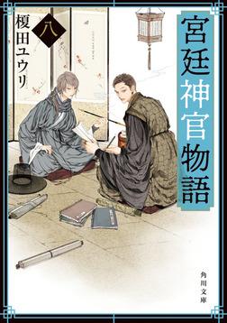 宮廷神官物語 八(角川文庫版)-電子書籍