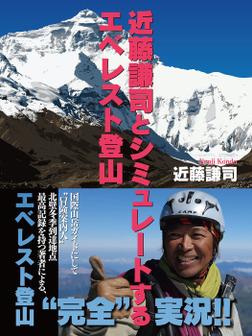 近藤謙司とシミュレートするエベレスト登山-電子書籍
